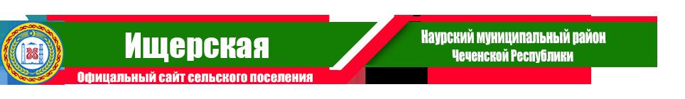 Ищерская | Администрация Наурского района ЧР